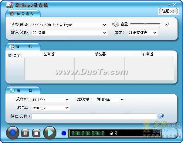 嘉音高清MP3录音机下载