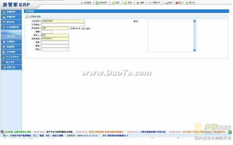 房管家ERP厂房管理软件下载