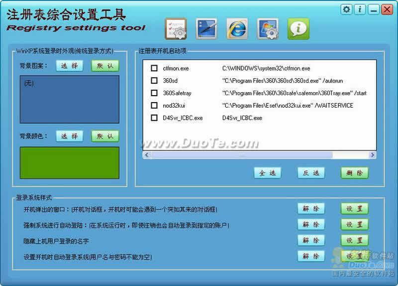 注册表综合设置工具下载