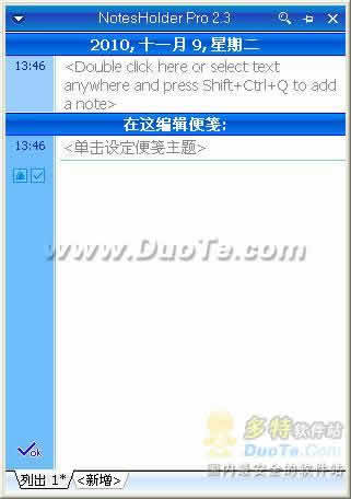 NotesHolder下载