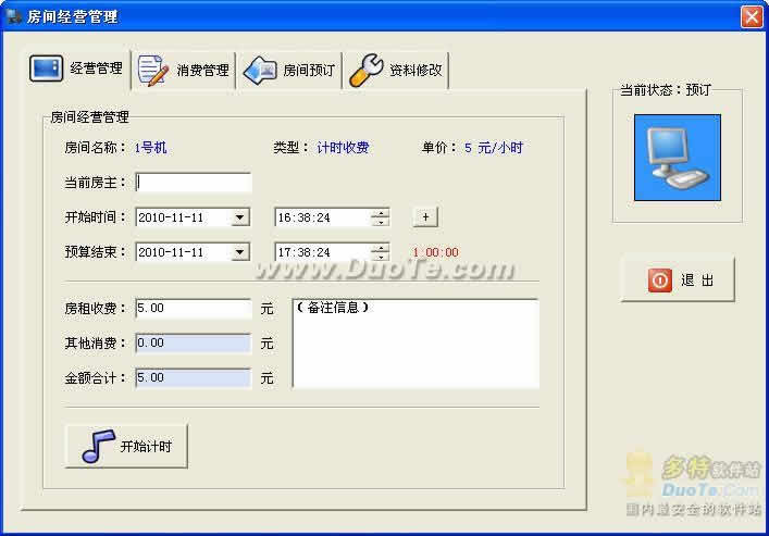 速用网吧管理软件下载