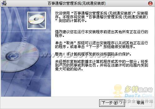 百事通餐饮管理软件(无线通安装版)下载