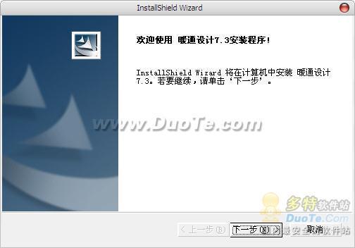 浩辰暖通软件INt For AutoCAD下载