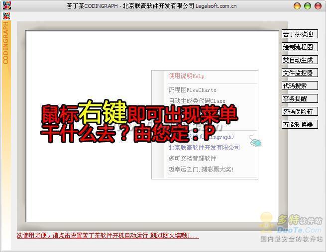 苦丁茶软件CodinGraph下载