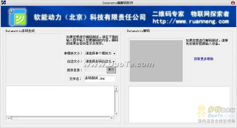 软能动力Datamatrix编解码软件下载