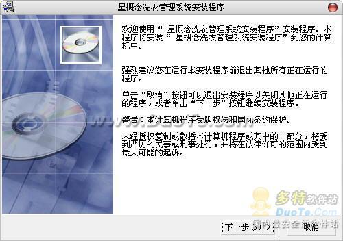 星概念干洗店软件下载