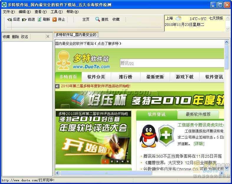 智星浏览器下载
