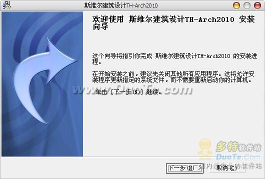 斯维尔建筑设计(Arch)下载