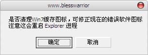 Win7 软件图标缓存修正清理补丁下载