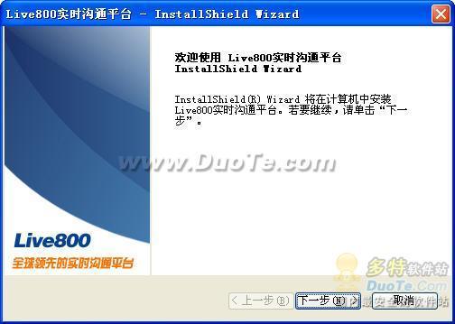 网站在线客服系统下载