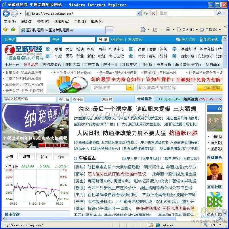 Internet Explorer(IE7)下载
