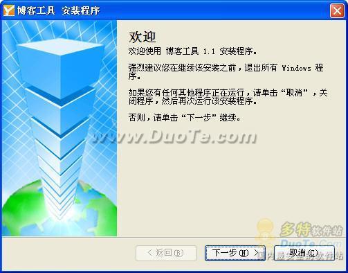 外贸操盘手博客营销工具下载