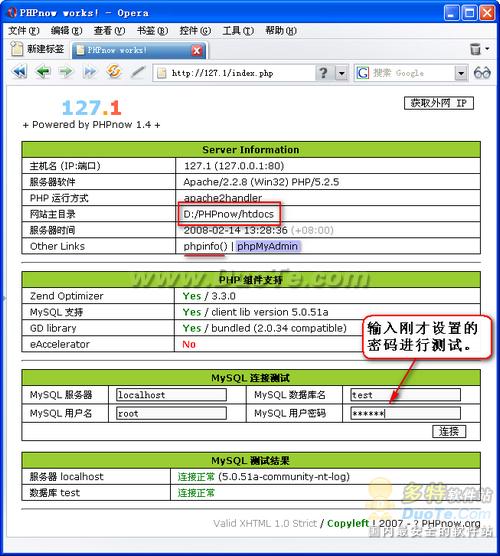 PHPnow下载