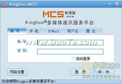 kinghooMCS视频会议下载