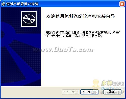 恒科汽配管理软件下载
