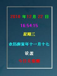 德平桌面日历(calendar)下载