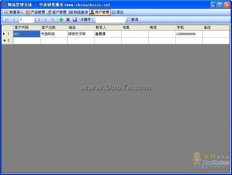 中选物流管理系统下载
