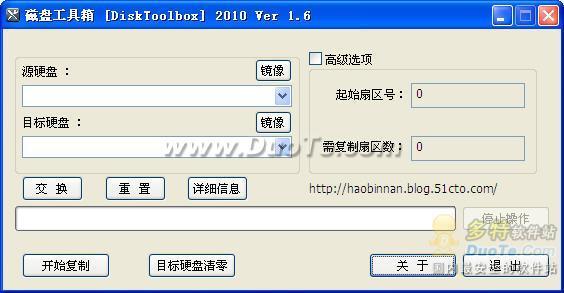 磁盘工具箱(DiskToolbox)下载