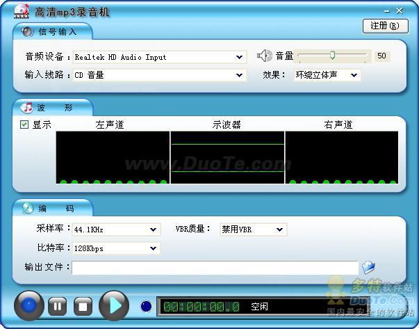 嘉音MP3录音机下载