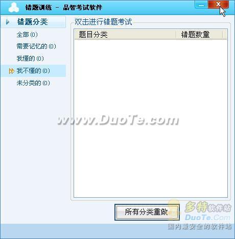 品智2010年公务员考试软件下载