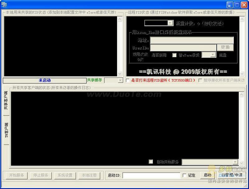 PID共享软件下载