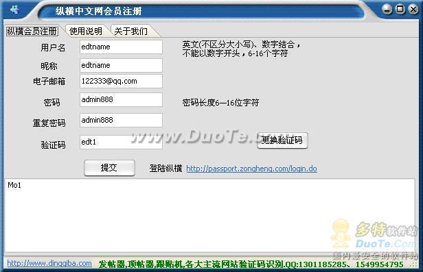 纵横中文网会员注册机下载