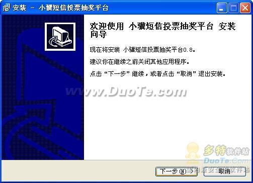 小骥短信投票系统下载