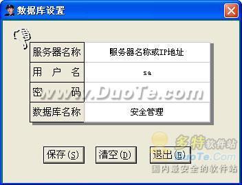 安全生产监督管理信息系统下载