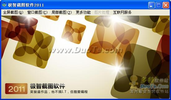 极智截图软件2011下载