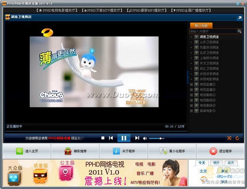 PPHD网络电视下载