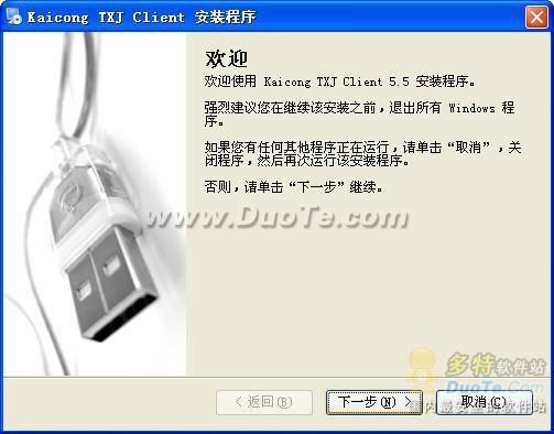 凯聪天行健I代系列板卡网络客户端控件(XentPlay)下载