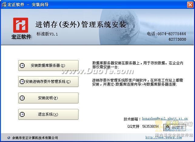 宏正委外(外协)管理系统下载