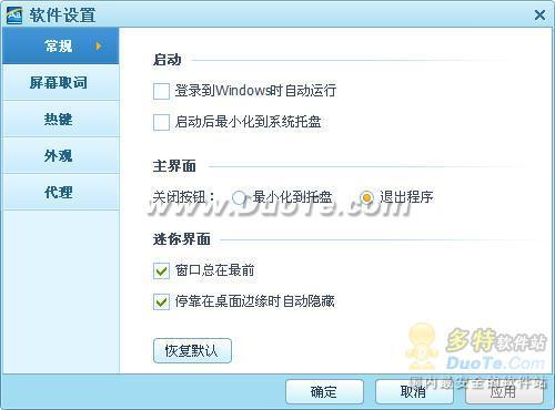 QQ词典下载