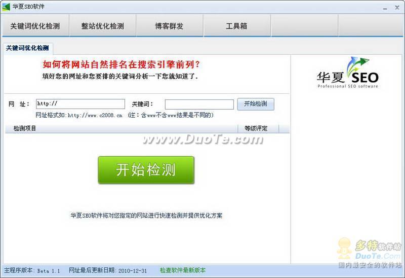 华夏SEO软件下载