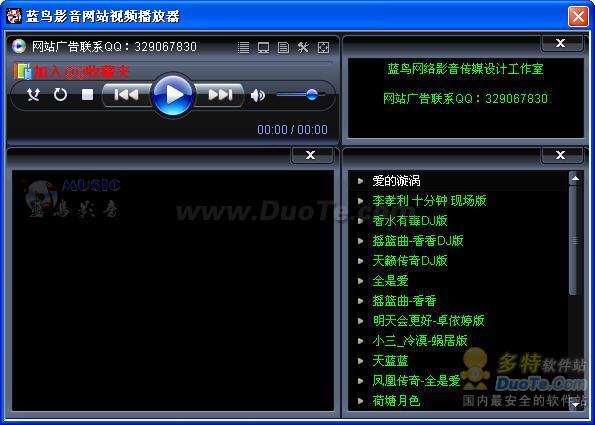 蓝鸟影音网站视频播放器下载