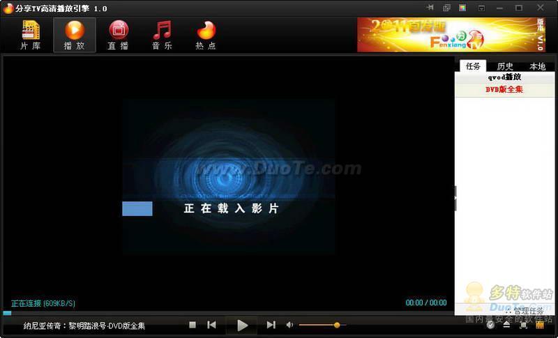 分享TV高清播放引擎下载
