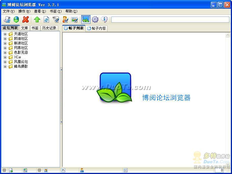 博阅论坛浏览器(天涯论坛浏览器)下载