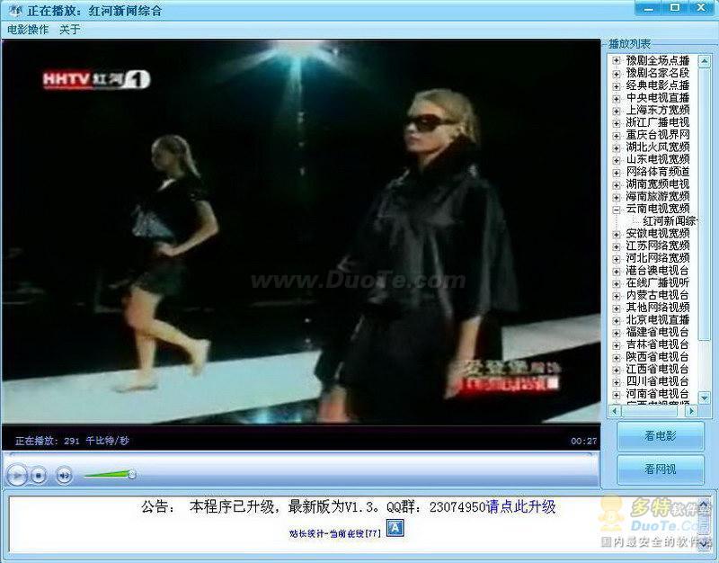 冰阳网络电视下载