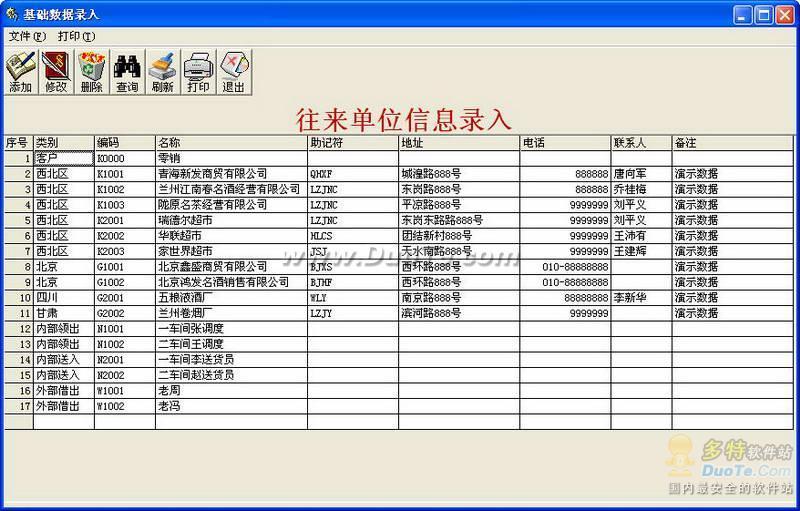 利衡仓库管理软件下载
