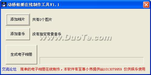 QQ娱乐圈原创电子相册动感相册制作工具下载