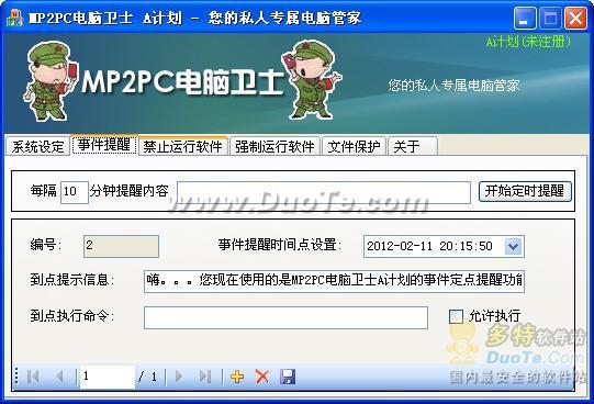MP2PC电脑卫士下载