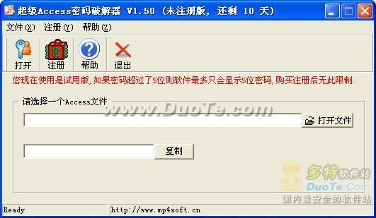 超级Access密码查看器下载