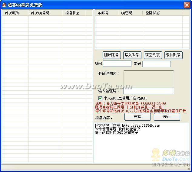 超客QQ群发免费版下载
