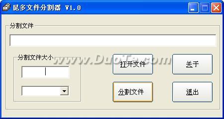 昆多文件分割器下载