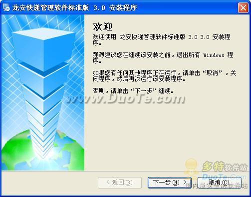 龙安快递管理软件下载