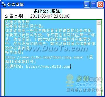 客户端信息公告系统下载