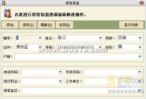 青松房屋出租管理系统下载