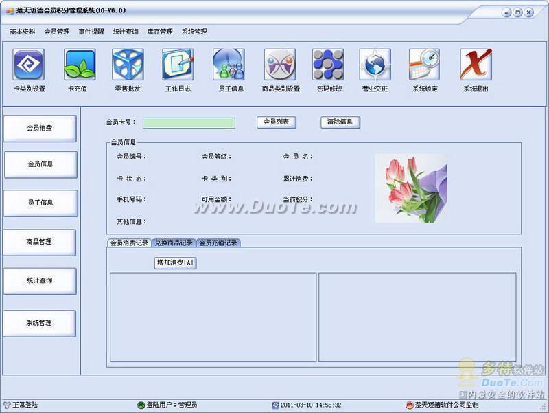 楚天迈德会员积分管理系统2010下载