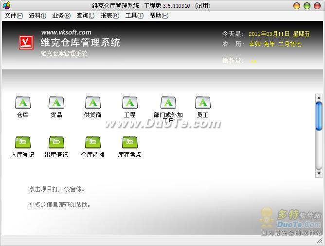 维克仓库管理软件下载