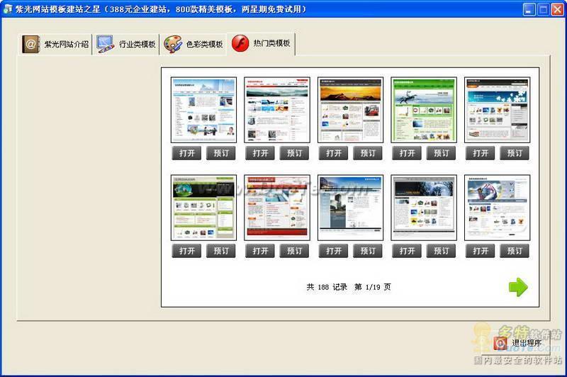 紫光WebPod模板建站工具箱下载